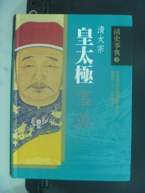 【書寶二手書T5/歷史_LRS】皇太極事典_杜家驥編