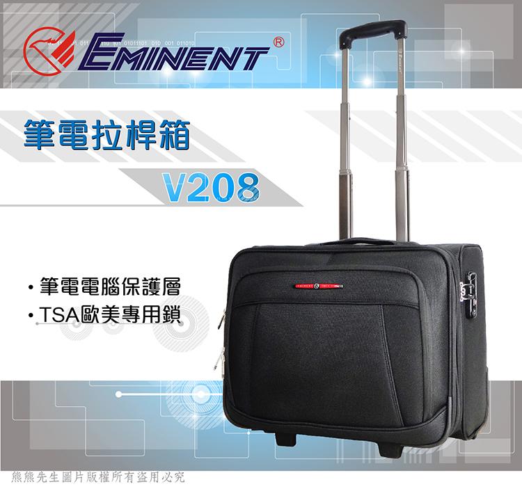 《熊熊先生》萬國通路 EMINENT-電腦拉桿箱 行李箱 18吋-V208好禮+歡迎來電詢問
