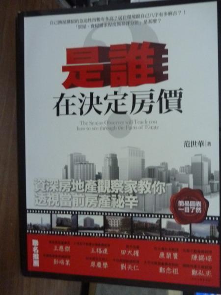 【書寶二手書T4/投資_PIU】是誰在決定房價?_范世華