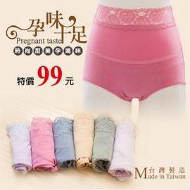 *孕味十足。孕婦裝* 【CJW3933】台灣製超彈性拼接蕾絲孕婦托腹內褲 六色