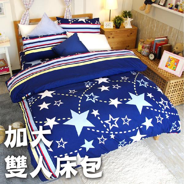 加大雙人床包三件組(含枕套) STAR ☆ 星空天 天鵝絨美肌磨毛【亮麗色彩、觸感升級、SGS檢驗通過】 # 寢國寢城
