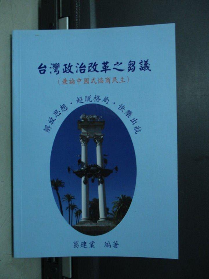 【書寶二手書T6/政治_NSV】台灣政治改革芻議(兼論中國式協商民主)