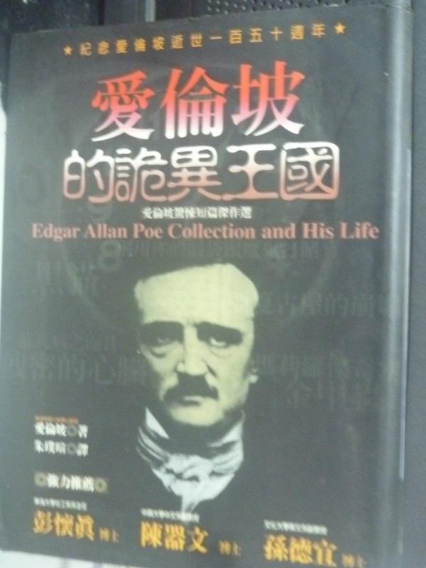 【書寶二手書T1/一般小說_IDD】愛倫坡的詭異王國-愛倫坡驚悚短篇傑作選_Edgar Allan Poe