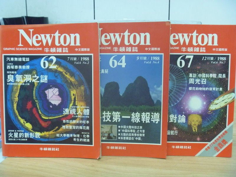 【書寶二手書T9/雜誌期刊_PPT】牛頓_62+64+67期_3本合售_臭氧洞之謎等