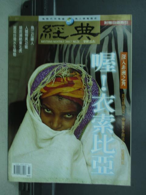 【書寶二手書T1/雜誌期刊_QCE】經典_第24期_喔!衣索比亞等
