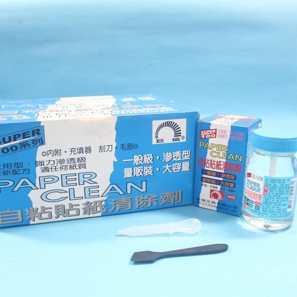 巨倫自粘貼紙清除劑 H-1147 標籤清除液 95cc去膠水(特大)/一罐入{定100}