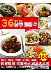 36道讚不絕口創意團圓年菜(特價168)<彩圖>