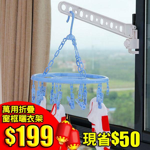 【新春殺殺殺】萬用折疊窗框曬衣架(2個曬衣架+82公分接管/組)
