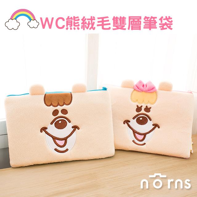 NORNS【WC熊絨毛雙層筆袋】化妝包 收納包 鉛筆盒 正版kumatan kuma糖
