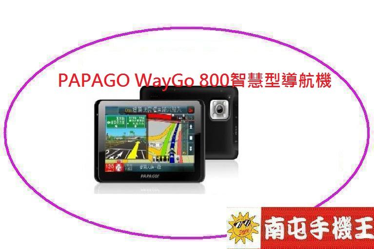 ←南屯手機王→ PAPAGO WayGo 800智慧型導航機 【宅配免運費】