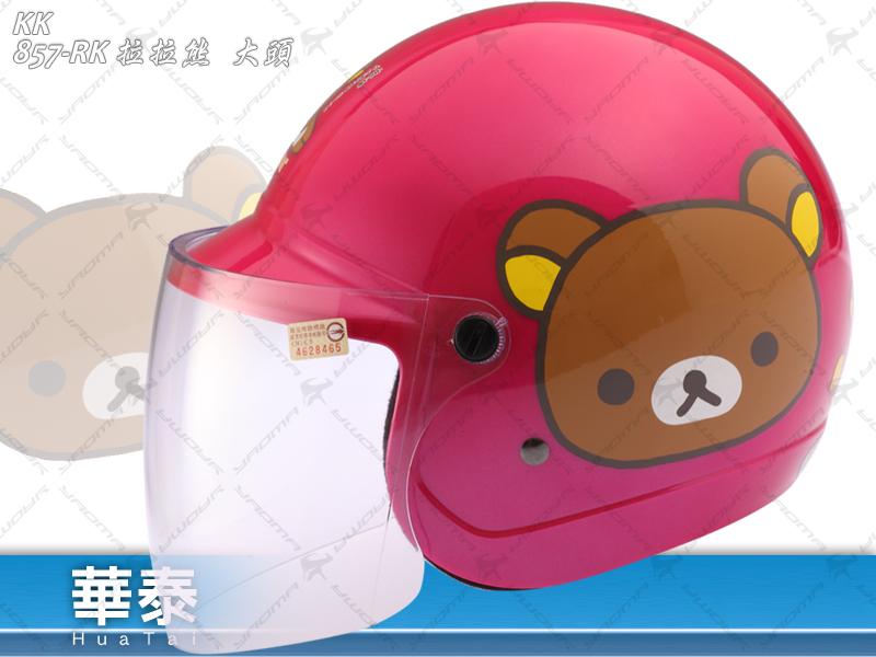 KK安全帽_兒童帽   拉拉熊 大頭 - 桃紅【附鏡片】三麗鷗授權 K-857『耀瑪騎士生活』