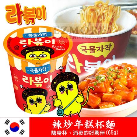 韓國 辣炒年糕杯麵 (單碗裝) 65g 辣炒年糕麵 杯麵【N100477】