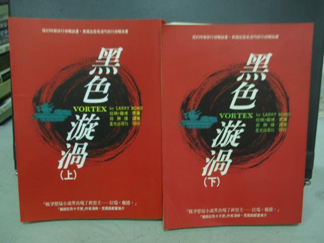 【書寶二手書T3/一般小說_MPL】黑色漩渦_上下冊合售_拉瑞龐德_原價560
