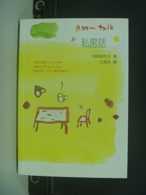 【書寶二手書T8/翻譯小說_GAC】私房話Room talk_岡尾美代子