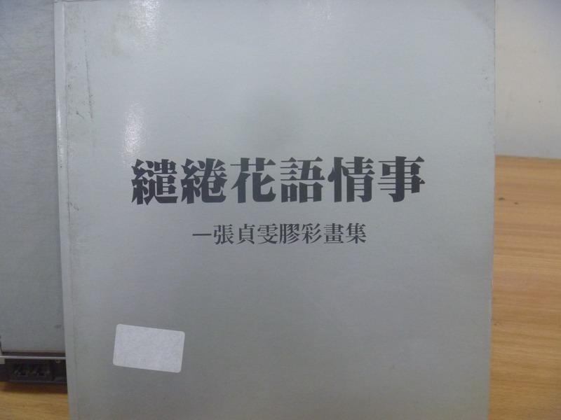 【書寶二手書T2/藝術_PAT】繾綣花語情事_張貞雯膠彩畫集_2001年_原價600