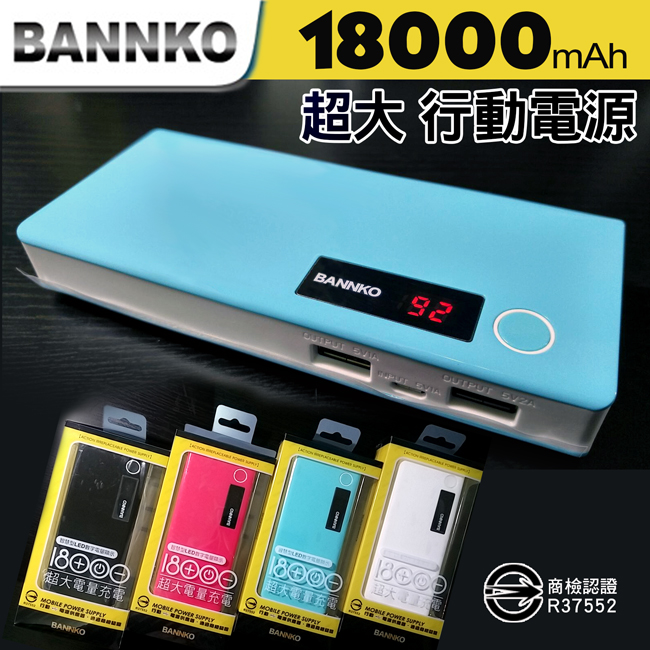 BANNKO M8 18000mAh 行動電源 LED液晶顯示 3A雙孔USB 移動電源 攜帶電池 液晶顯示 充電器 電池