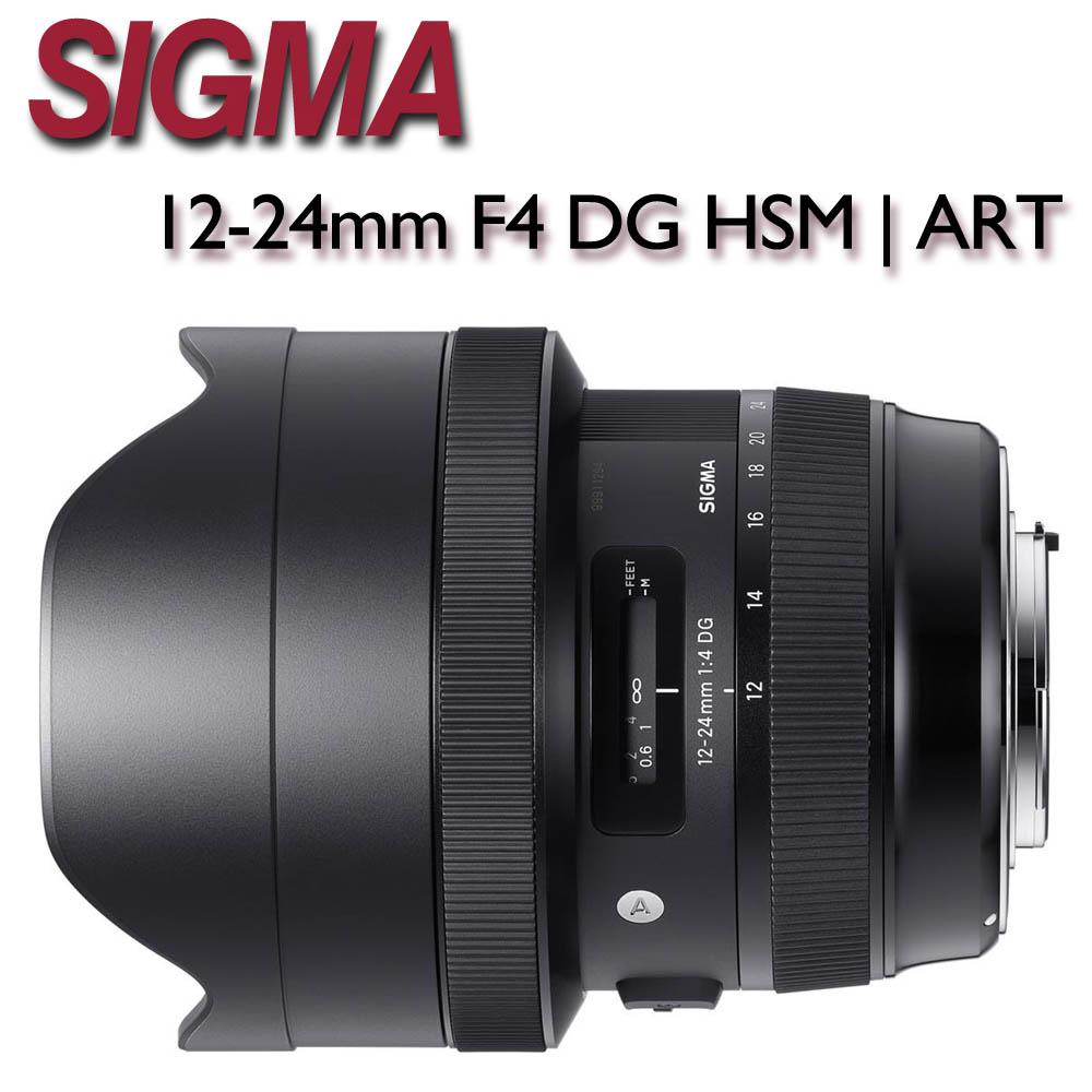 【★分期零利率】SIGMA 12-24mm F4 DG HSM ART【公司貨】