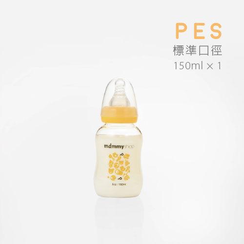 Mammyshop媽咪小站 - 母感體驗 PES防脹氣奶瓶 標準口徑 150ml