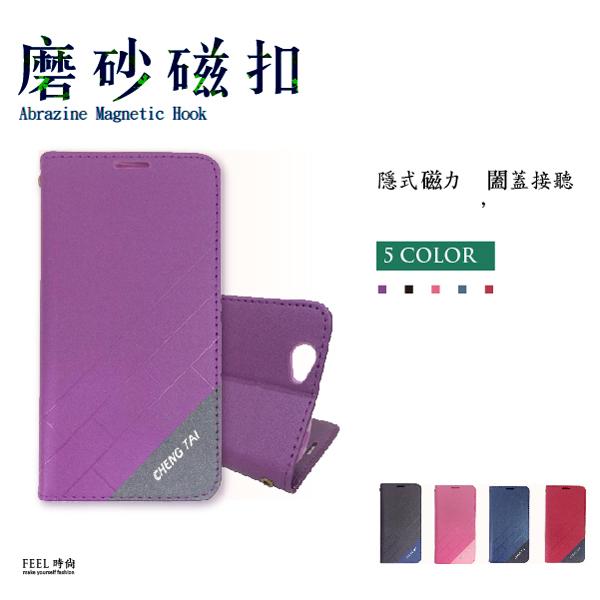 HTC Desire 825 磨砂款 隱形磁扣 磁吸保護套 側掀皮套 保護殼 手機套 軟殼 支架皮套