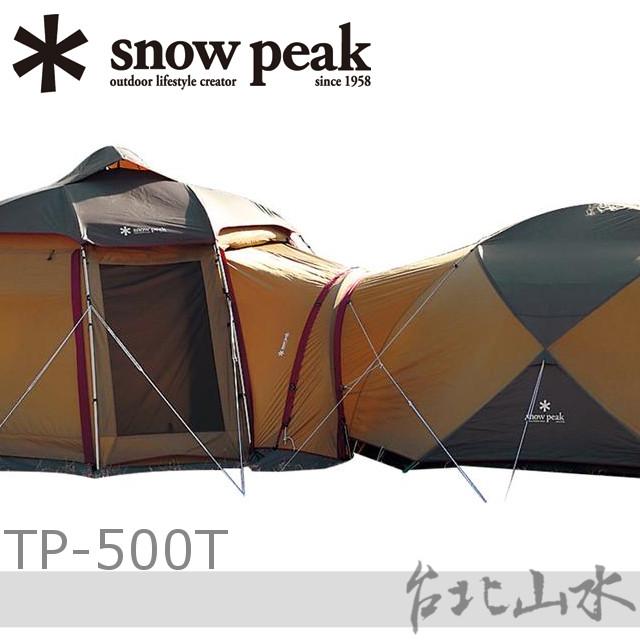 Snow Peak TP-500T Lounge 休閒客廳帳-隧道/隧道帳/連接帳/SET-500客廳帳專用/日本雪峰