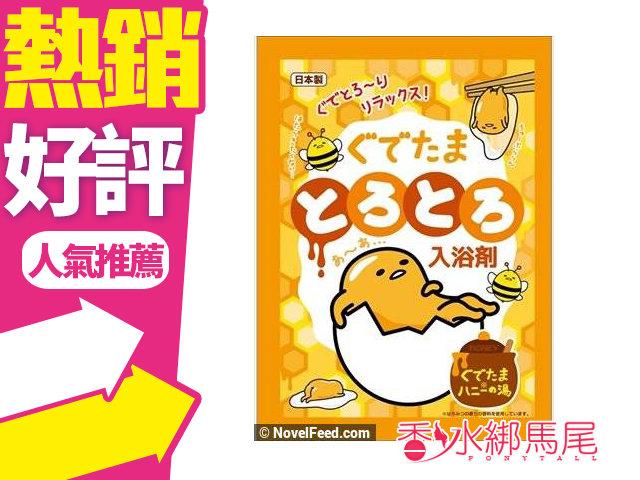 日本 紀陽 紀陽除蟲菊 蛋黃哥 保溼 入浴劑 50g◐香水綁馬尾◐