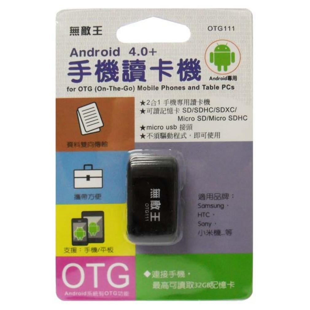 小玩子 無敵王 USB 2合1 隨插即用 Micro SD 記憶卡 讀卡機 迷你 OTG111
