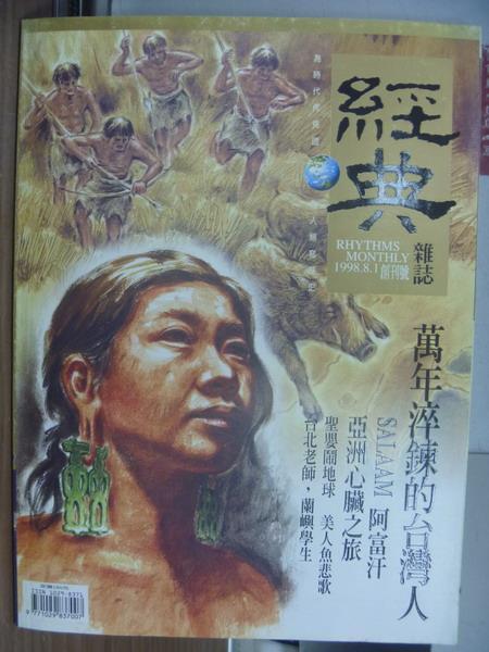 【書寶二手書T1/雜誌期刊_PEQ】經典_創刊號_萬年淬鍊的台灣人等