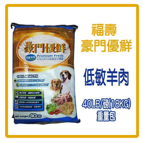 【力奇】福壽 豪門優鮮-低敏羊肉-犬用飼料-40LB/磅(約18kg)重量包-690元(A141B01)