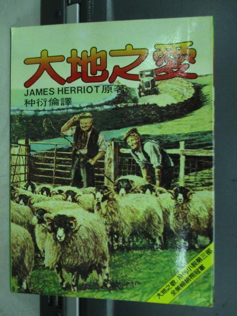 【書寶二手書T1/翻譯小說_JRL】大地之愛_James herriot