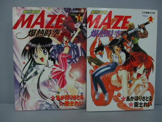 【書寶二手書T1/漫畫書_NNK】超世奇譚MAZE爆熱時空_1&2集合售