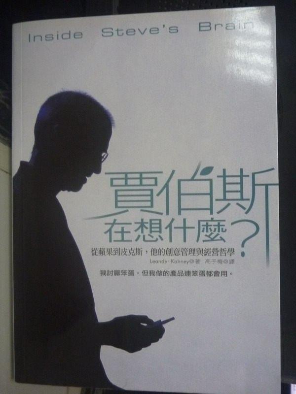 【書寶二手書T3/財經企管_IEZ】賈伯斯在想什麼?從蘋果到皮克斯,他的創意_ 利安德