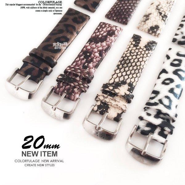 完全計時手錶館│進口高級真皮小牛皮錶帶 20mm 限量仿動物紋 (售完為止)限時下殺 時尚雙款 印刷代用