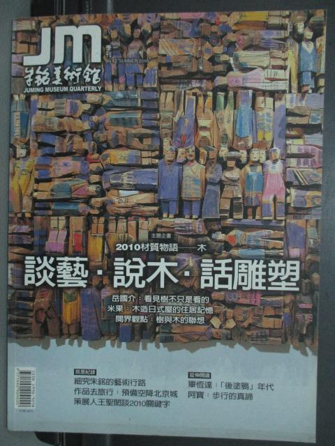 【書寶二手書T1/雜誌期刊_PDV】JM朱銘美術館_42期_談藝說木化雕塑等