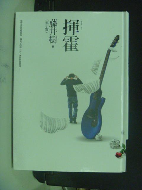 【書寶二手書T1/一般小說_GTA】揮霍_藤井樹_附光碟