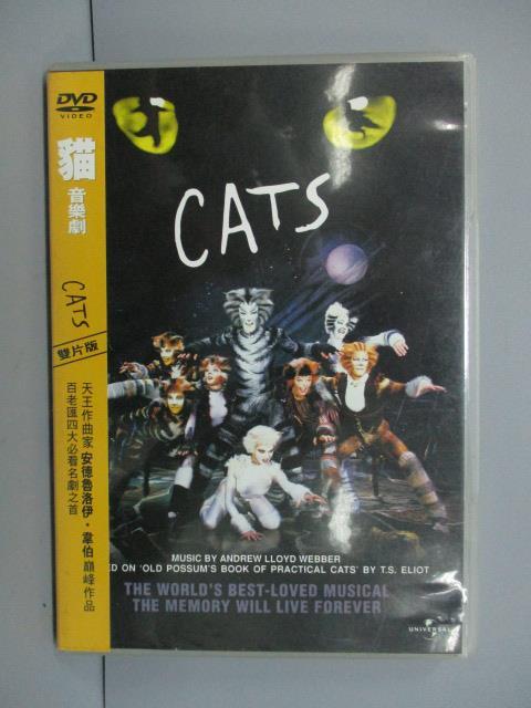 【書寶二手書T1/藝術_NNS】貓音樂劇CATS_內含2DVD