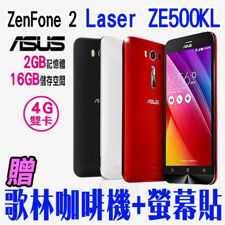 ASUS ZenFone 2 Laser ZE500KL 2G/16G 贈歌林咖啡機+螢幕貼 四核心 智慧型手機 免運費