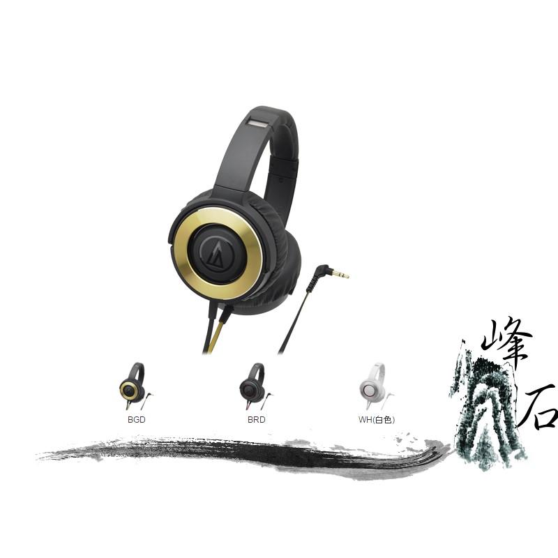 樂天限時促銷!平輸公司貨 日本鐵三角 ATH-WS550  便攜型耳機