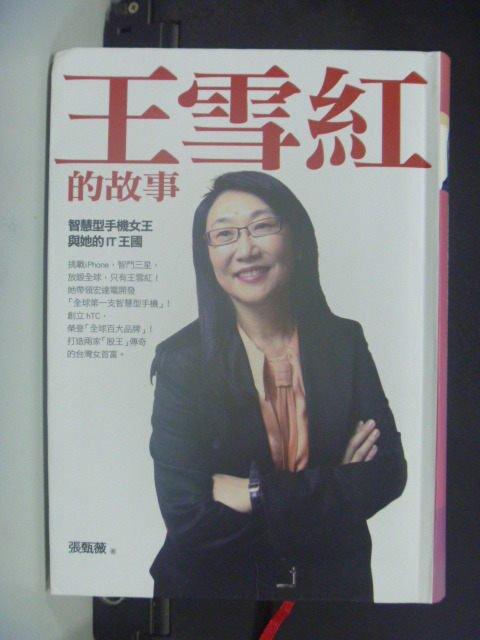 【書寶二手書T7/傳記_GOH】王雪紅的故事:智慧型手機女王與她的IT王國_張甄薇