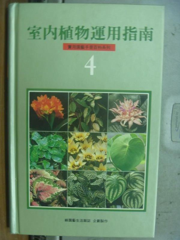 【書寶二手書T8/園藝_OMR】室內植物運用指南(4)