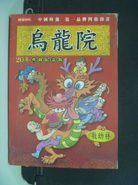 【書寶二手書T2/漫畫書_MGP】烏龍院 20年精選紀念版_敖幼祥