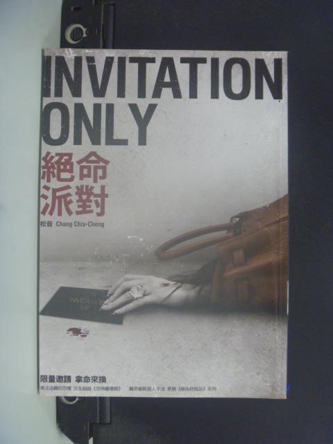 【書寶二手書T1/一般小說_LOZ】絕命派對_松音