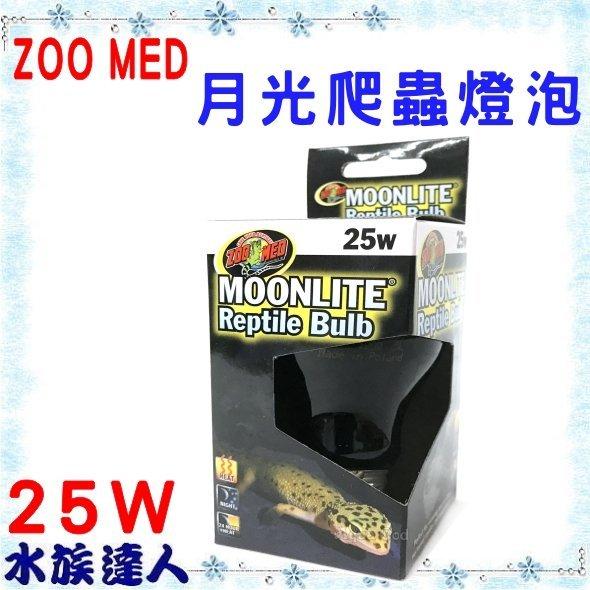 【水族達人】【兩棲爬蟲用品】美國ZOO MED《月光爬蟲燈泡 25W ML-25》仿月光 保溫必備!