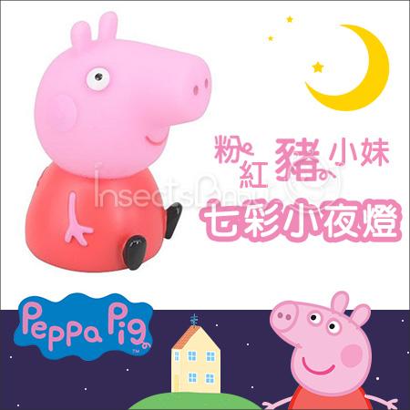 ✿蟲寶寶✿【peppa  pig】 粉紅豬小妹-珮珮   七彩小夜燈《現+預》