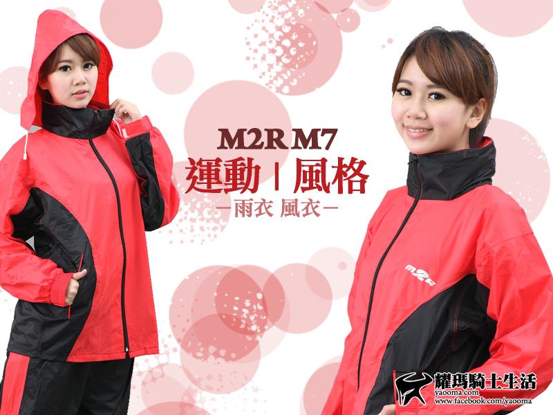 M2R雨衣_兩截式風雨衣 | M-7 / M7-運動風格兩件式雨衣 紅| 可當風衣【輕量.休閒】『耀瑪騎士生活機車部品』