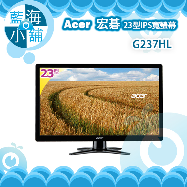 acer 宏碁 G237HL (Tbi) 23型IPS寬螢幕 電腦螢幕