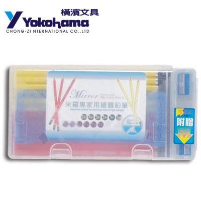 YOKOHAMA 日本橫濱 米羅專家用繪圖鉛筆(PP盒)12支 / 盒