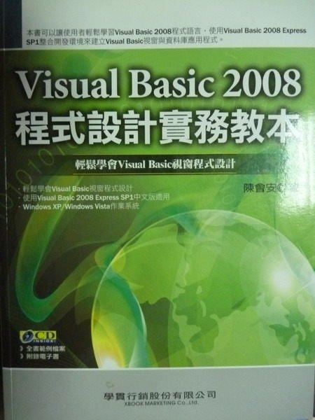 【書寶二手書T3/電腦_PLQ】Visual Basic 2008程式設計實務教本_陳會安_無光碟