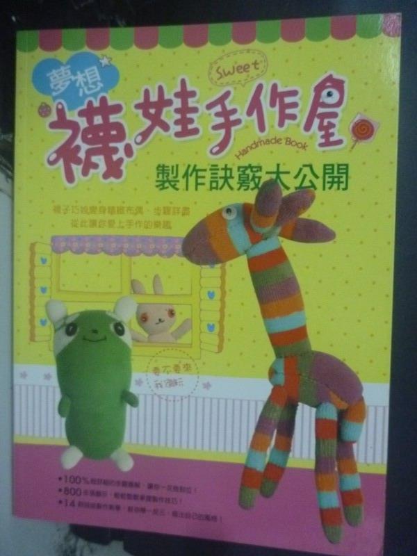 【書寶二手書T2/美工_WEL】夢想襪娃手作屋:製作訣竅大公開_馬祥靜