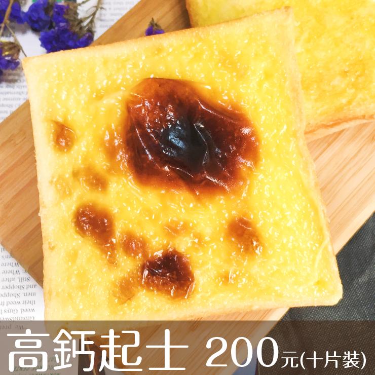 馬芬湯種厚片吐司『高鈣起士』口味(十片裝/每片都是抹好餡料單獨包裝)