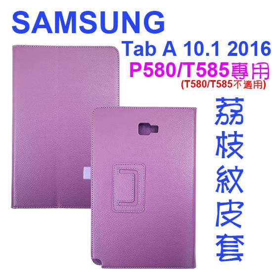 【側掀、斜立】三星 SAMSUNG Tab A 10.1吋 2016 P580/P585 平板專用 荔枝紋皮套/書本式翻頁/保護套/支架斜立
